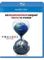 不都合な真実2 放置された地球 (ブルーレイディスク+DVDセット)