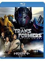トランスフォーマー/最後の騎士王[PJXF-1147][Blu-ray/ブルーレイ]