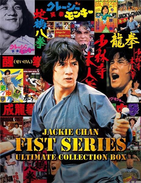 ジャッキー・チェン 〈拳〉シリーズ/アルティメット・ブルーレイ・コレクション BOX (3,000セット限定生産 ブルーレイディスク)