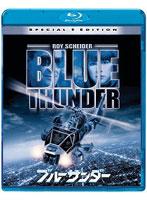 ブルーサンダー[BLU-10160][Blu-ray/ブルーレイ] 製品画像