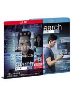 サーチ/search (ブルーレイディスク+DVDセット)