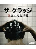ザ・グラッジ 死霊の棲む屋敷 (ブルーレイディスク&DVDセット)