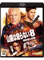 山猫は眠らない8-暗殺者の終幕- (ブルーレイディスク&DVDセット)
