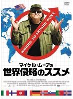マイケル・ムーアの世界侵略のススメ[OAQ-80861][DVD] 製品画像