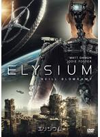 エリジウム[OPL-80316][DVD]