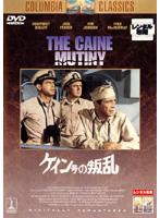 DMM.com [ケイン号の叛乱] DVD通...