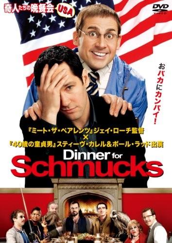 奇人たちの晩餐会 USA (ハッピー・ザ・ベスト)
