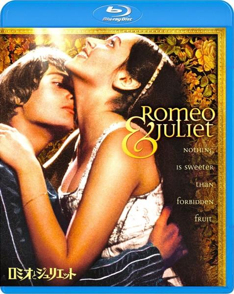 ロミオとジュリエット (ブルーレイディスク)