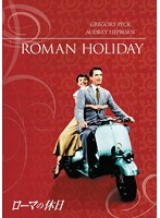 ローマの休日[PHNE-102273][DVD] 製品画像