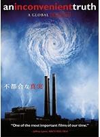 不都合な真実 スペシャル・コレクターズ・エディション[PHNE-112799][DVD] 製品画像