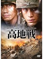 高地戦[PHNE-300225][DVD] 製品画像