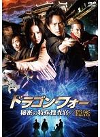 ドラゴン・フォー 秘密の特殊捜査官/隠密