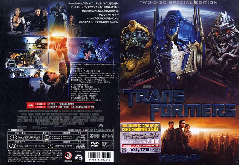 トランスフォーマー スペシャル・コレクターズ・エディション