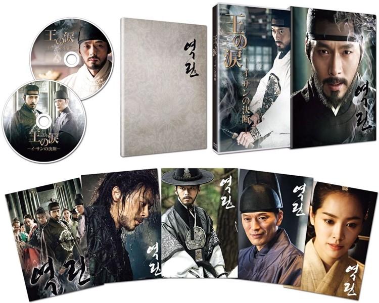 王の涙-イ・サンの決断- スペシャルBox
