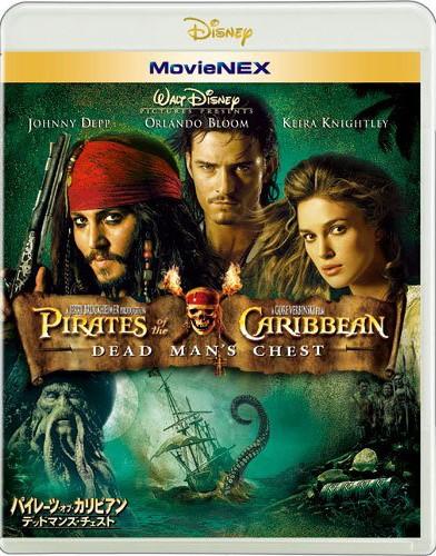 パイレーツ・オブ・カリビアン/デッドマンズ・チェスト MovieNEX (ブルーレイ+DVD+デジタルコピー(クラウド対応)+MovieNEXワールド)