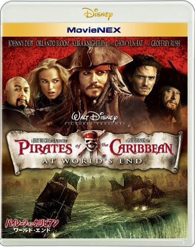 パイレーツ・オブ・カリビアン/ワールド・エンド MovieNEX (ブルーレイ+DVD+デジタルコピー(クラウド対応)+MovieNEXワールド)