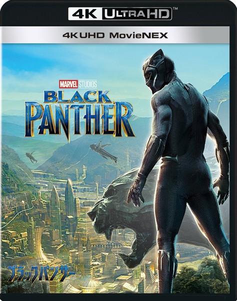 ブラックパンサー 4K UHD MovieNEX (4K ULTRA HD+ブルーレイ3D+ブルーレイ+デジタルコピー(クラウド対応)+MovieNEXワールド)