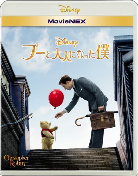 プーと大人になった僕 (ブルーレイ+DVD+デジタルコピー(クラウド対応)+MovieNEXワールド)