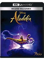 アラジン 4K UHD MovieNEX (4K ULTRA HD+ブルーレイ+デジタルコピー(クラウド対応)+MovieNEXワールド)
