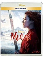 ムーラン (ブルーレイ+DVD+デジタルコピー(クラウド対応)+MovieNEXワールド)