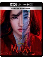 ムーラン 4K UHD MovieNEX (4K ULTRA HD+ブルーレイ+デジタルコピー(クラウド対応)+MovieNEXワールド)