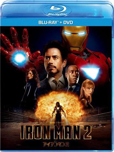 アイアンマン2 (ブルーレイディスク+DVDセット)