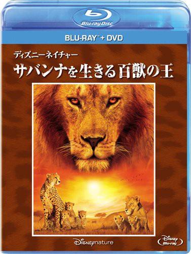 ディズニーネイチャー/サバンナを生きる百獣の王 (ブルーレイディスク+DVDセット)