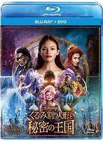 くるみ割り人形と秘密の王国 (ブルーレイディスク+DVDセット)
