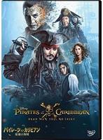 パイレーツ・オブ・カリビアン/最後の海賊【Rio出演のドラマ・DVD】