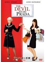 プラダを着た悪魔<特別編>[FXBNG-29830][DVD] 製品画像