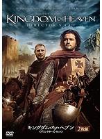 キングダム・オブ・ヘブン/ディレクターズ・カット[FXBNG-32429][DVD] 製品画像