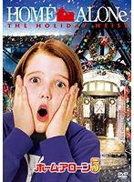 ホーム・アローン5[FXBNG-41784][DVD] 製品画像