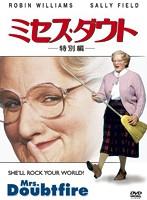 ミセス・ダウト〈特別編〉[FXBNG-8588][DVD] 製品画像