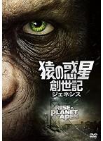 猿の惑星:創世記(ジェネシス)【アマンダ出演のドラマ・DVD】