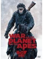 猿の惑星:聖戦記(グレート・ウォー)[FXBNP-78481][DVD] 製品画像