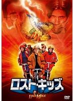 ロスト・キッズ[FXBW-23778][DVD]