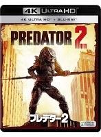プレデター2 (4K ULTRA HD+2Dブルーレイディスク)