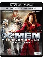 X-MEN:ファイナル ディシジョン (4K ULTRA HD+2Dブルーレイディスク/3枚組)