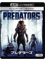 プレデターズ (4K ULTRA HD+2Dブルーレイディスク)
