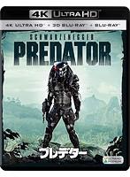 プレデター (4K ULTRA HD+3D+2Dブルーレイディスク)