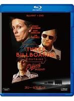 スリー・ビルボード 2枚組ブルーレイ&DVD[FXXF-80220][Blu-ray/ブルーレイ] 製品画像