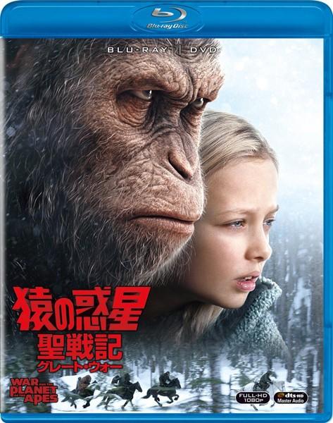 猿の惑星:聖戦記(グレート・ウォー) (ブルーレイディスク&DVD)