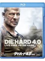 ダイ・ハード4.0<特別版>[FXXJB-35561][Blu-ray/ブルーレイ] 製品画像