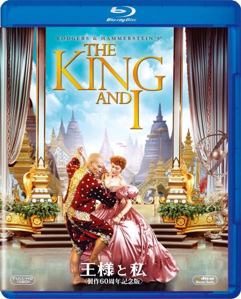 王様と私  (ブルーレイディスク)