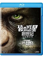 猿の惑星:創世記(ジェネシス)[FXXJC-50196][Blu-ray/ブルーレイ] 製品画像