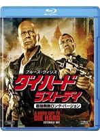 ダイ・ハード/ラスト・デイ<最強無敵ロング・バージョン>[FXXJC-55130][Blu-ray/ブルーレイ] 製品画像