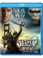 猿の惑星:新世紀(ライジング)[FXXJC-57384][Blu-ray/ブルーレイ] 製品画像