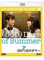 (500)日のサマー[FXXJS-38650][Blu-ray/ブルーレイ]