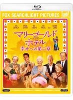 マリーゴールド・ホテル 幸せへの第二章[FXXJS-62518][Blu-ray/ブルーレイ]