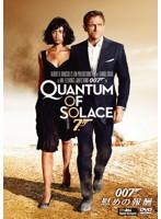 007/慰めの報酬[MGBNG-39107][DVD] 製品画像